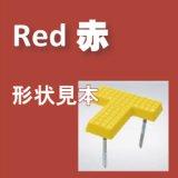 ラインマーク T型 赤
