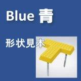 ラインマーク T型 青