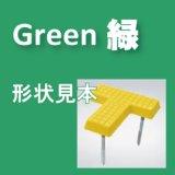 ラインマーク T型 緑