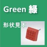 ラインマーク 直線50mm 緑