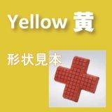 ラインマーク 十型 黄