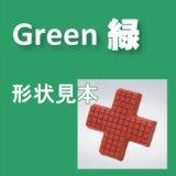 ラインマーク 十型 緑