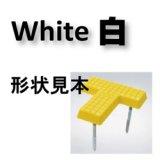 ラインマーク T型 白