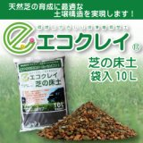 エコクレイ 芝の床土